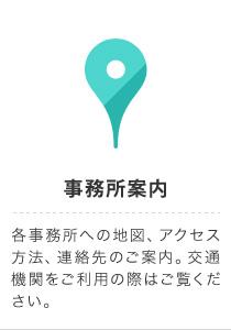 【事務所案内】各事務所への地図、アクセス方法、連絡先のご案内。交通機関をご利用の際はご覧ください。