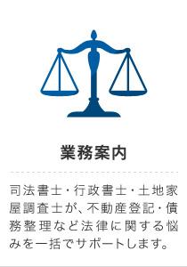 【業務案内】司法書士・行政書士・土地家屋調査士が、不動産登記・債務整理など法律に関する悩みを一括でサポートします。